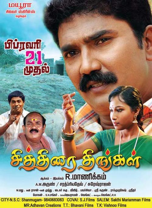 Chithirai Thingal Movie Poster