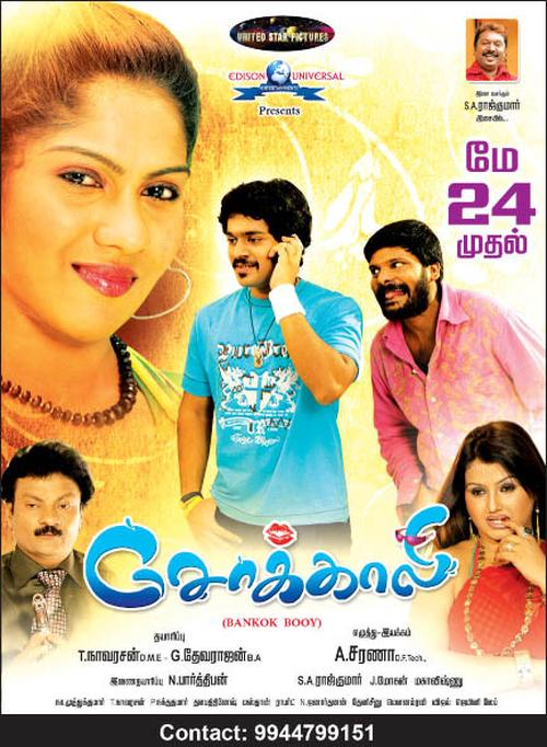 Chockali Movie Poster