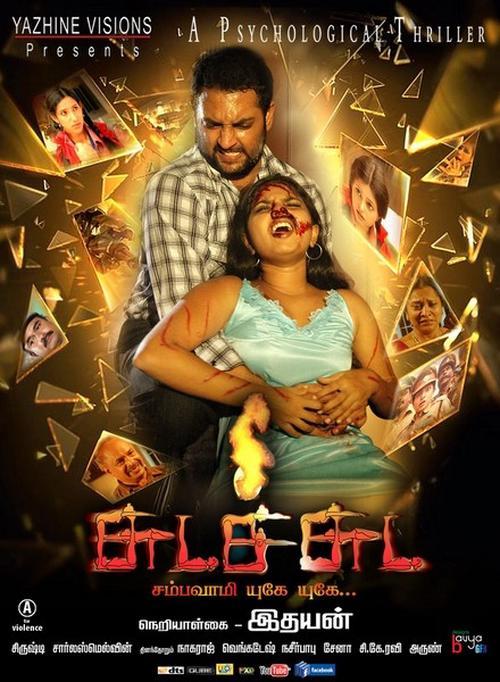Chuda Chuda Movie Poster