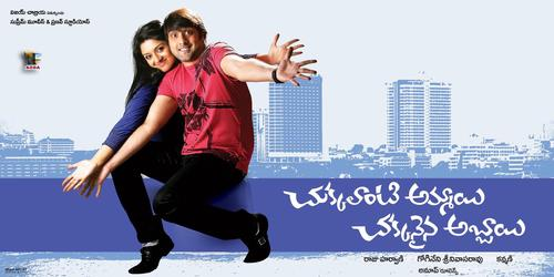 Chukkalanti Abbai Chakkanaina Ammai Movie Poster