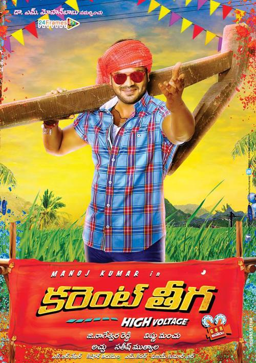 Current Theega Movie Poster
