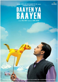 Daayen Ya Baayen Movie Poster
