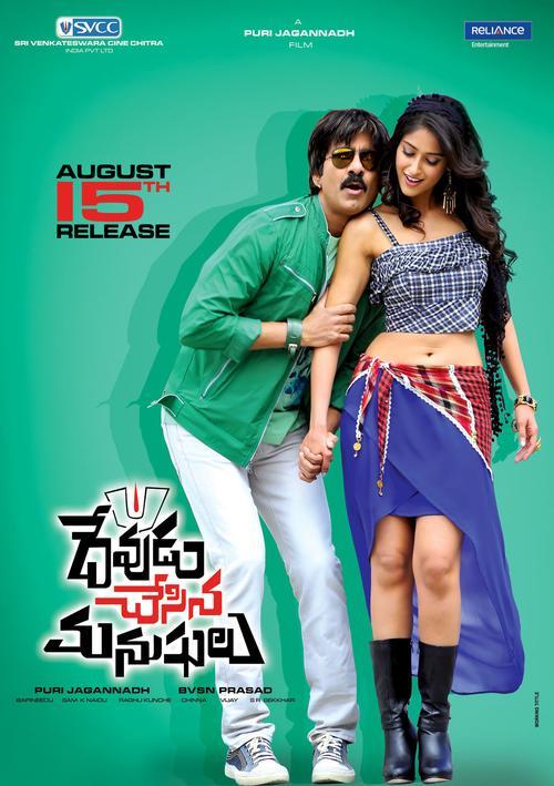 Devudu Chesina Manushulu Movie Poster