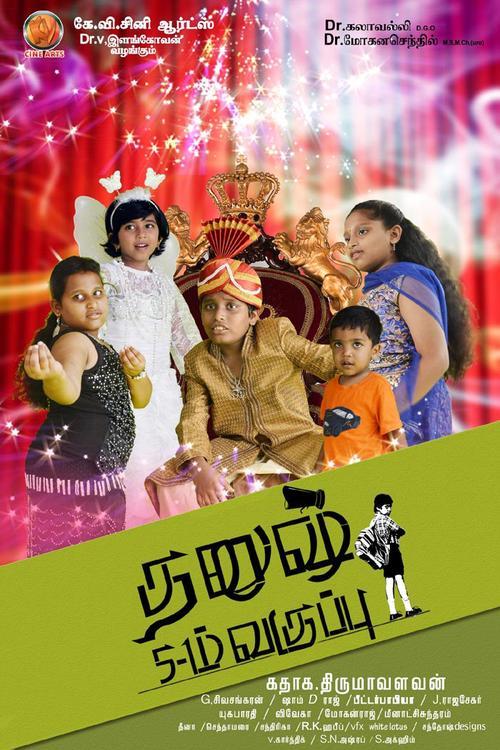 Dhanush 5aam Vaguppu Movie Poster