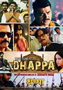Dhappa (2018) Movie Poster