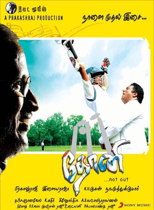 Dhoni Movie Poster