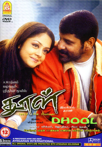 Dhool Movie Poster