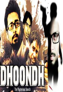 Dhoondh The Mysterious Search Movie Poster