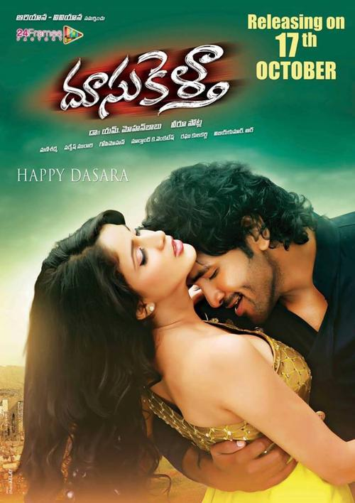 Doosukeltha Movie Poster