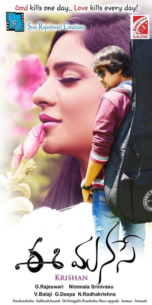 Ee Manase Movie Poster
