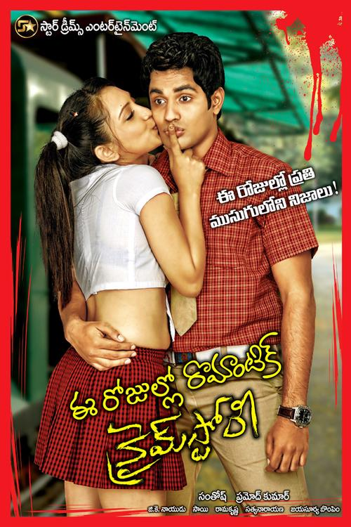 Ee Rojullo Romantic Crime Story Movie Poster