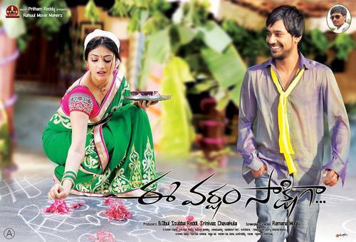 Ee Varsham Sakshiga Movie Poster