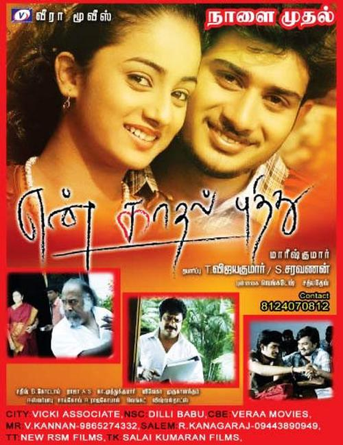En Kadhal Puthidhu Movie Poster