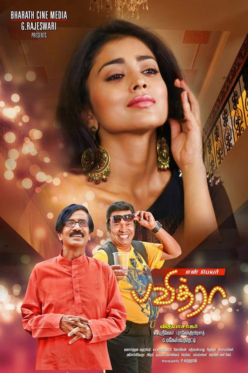 En Peyar Pavithra Movie Poster