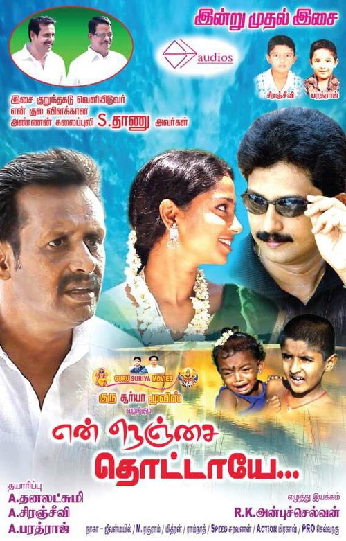 Enn Nenjai Thottaye Movie Poster
