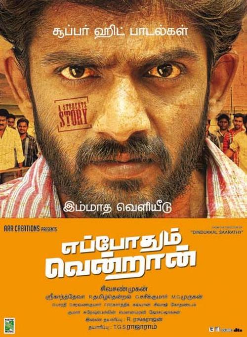 Eppodhum Vendran Movie Poster