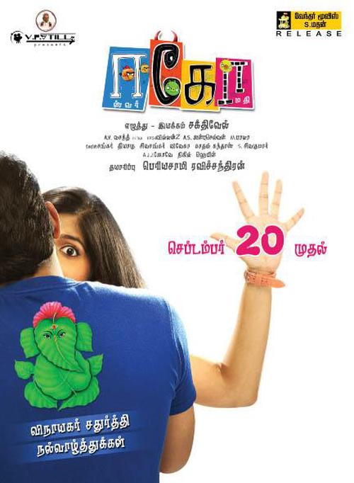 Eshwer Gomathy Movie Poster