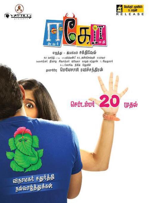 Eshwer Gomathy Movie Poster