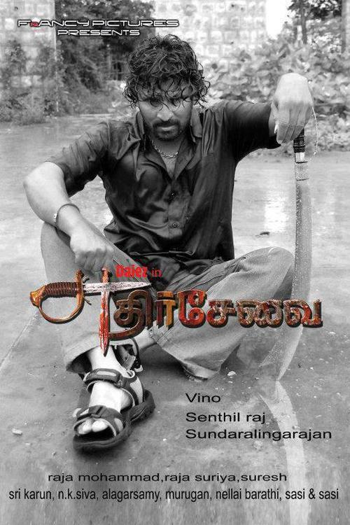 Ethir Sevai Movie Poster