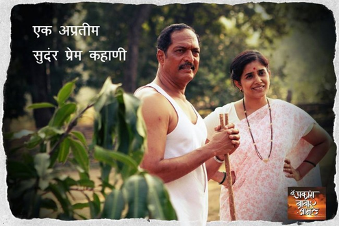 Dr. Prakash Baba Amte  Movie Poster