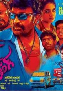 GADDAM GANG Movie Poster