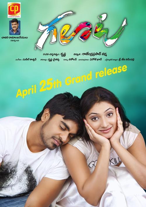 Galaata Movie Poster