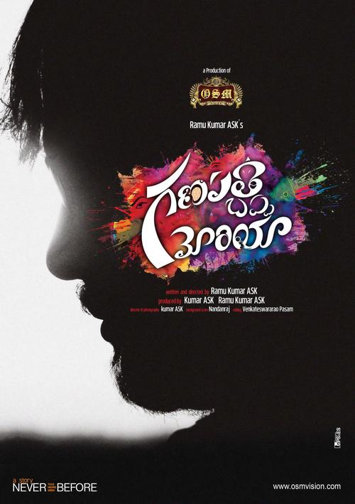 Ganapathi Boppa Moriya Movie Poster