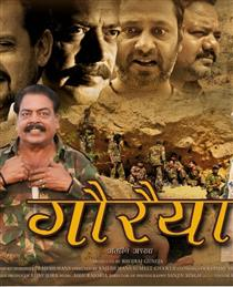 Gauraiya Movie Poster