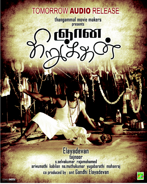 Gnana Kirukkan Movie Poster