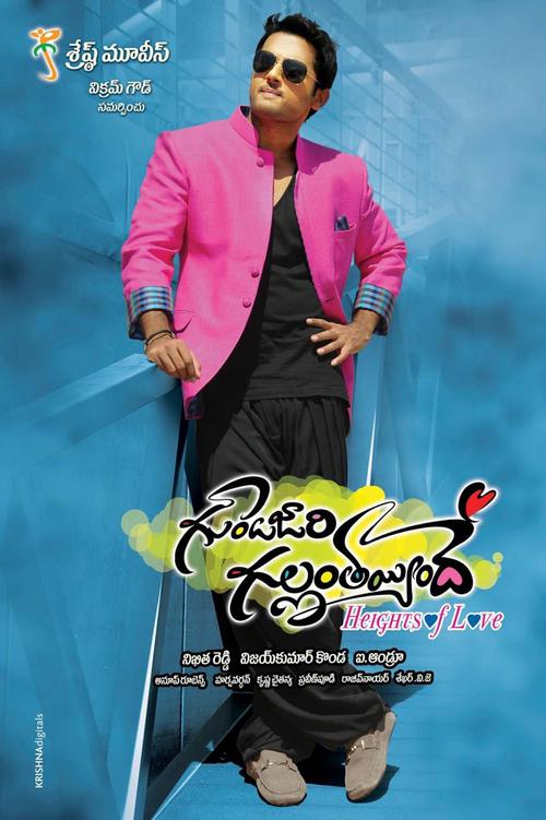 Gunde Jaari Gallanthayyinde Movie Poster