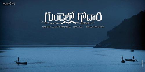 Gundello Godari Movie Poster