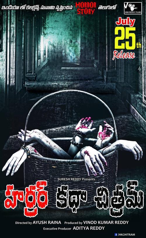 Horror Katha Chitram Movie Poster