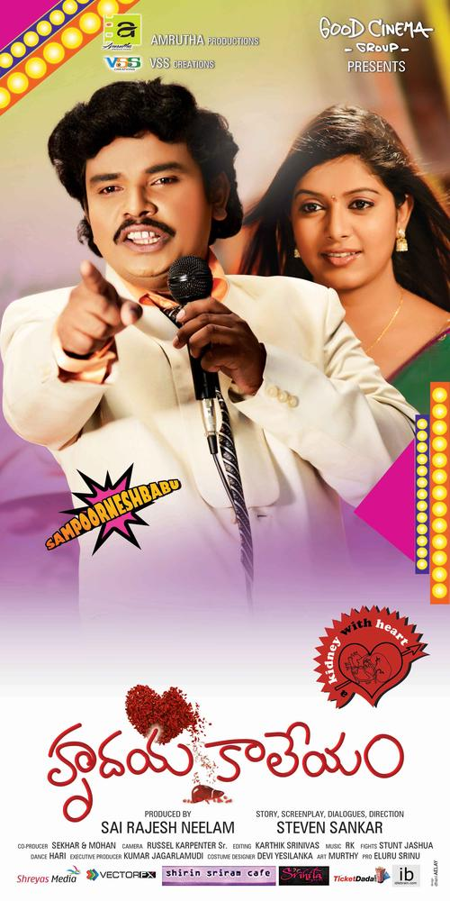 Hrudayakaaleyam Movie Poster