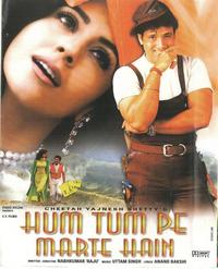 Hum Tumpe Marte Hain Movie Poster