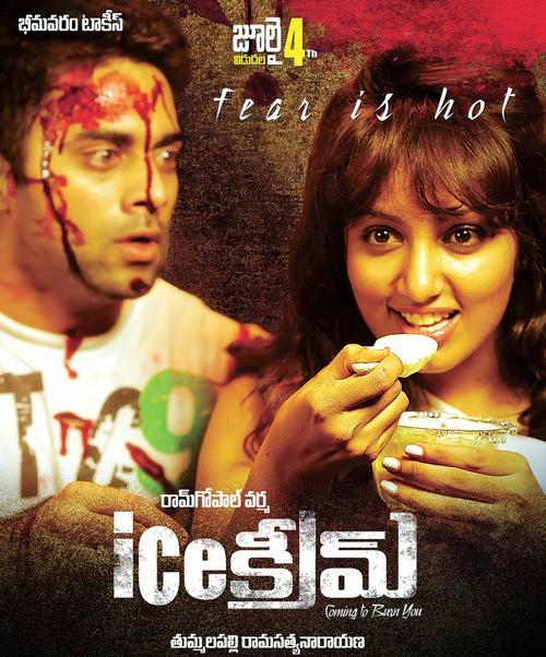 Ice Cream Movie Poster