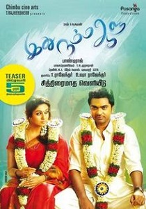 Idhu Namma Aalu Movie Poster