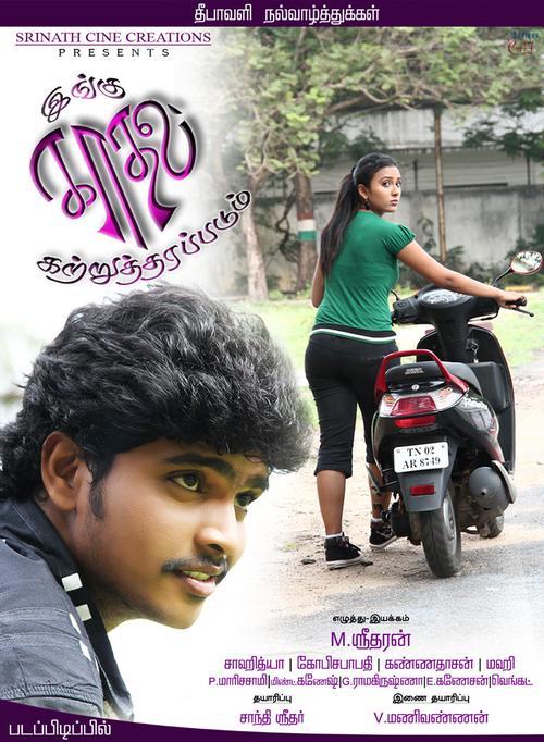 Ingu Kadhal Katru Tharappadum Movie Poster