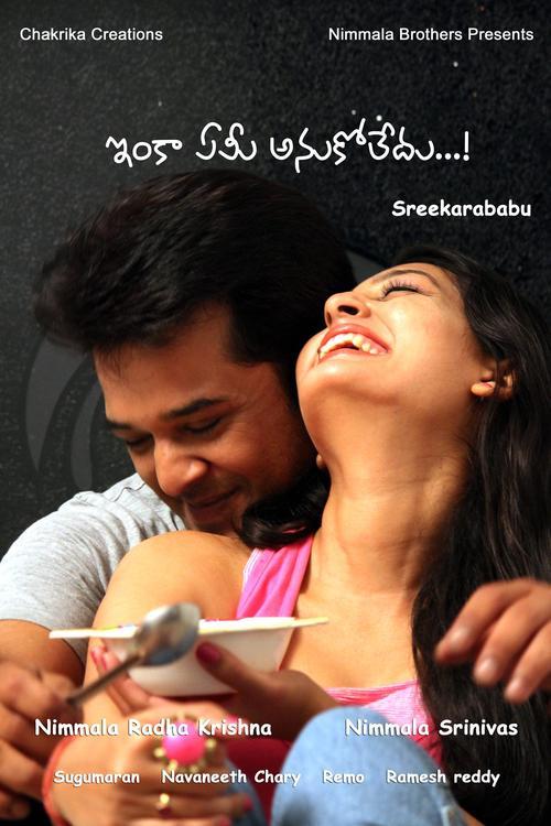 Inka Emi Anukoledhu Movie Poster