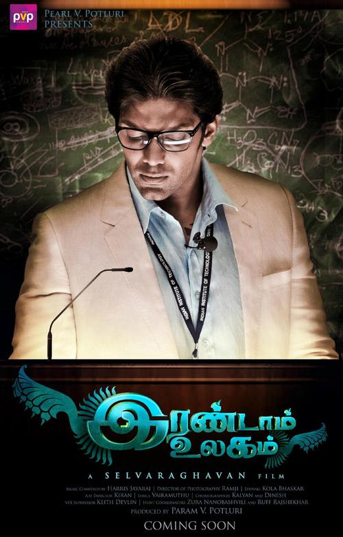 Irandam Ulagam Movie Poster