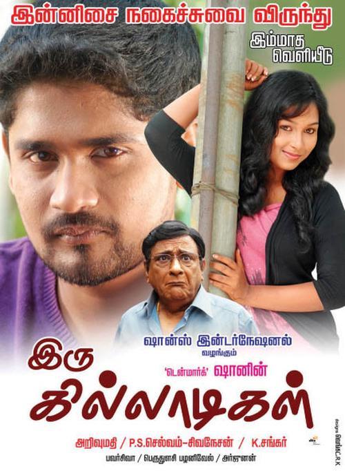 Iru Killadikal Movie Poster