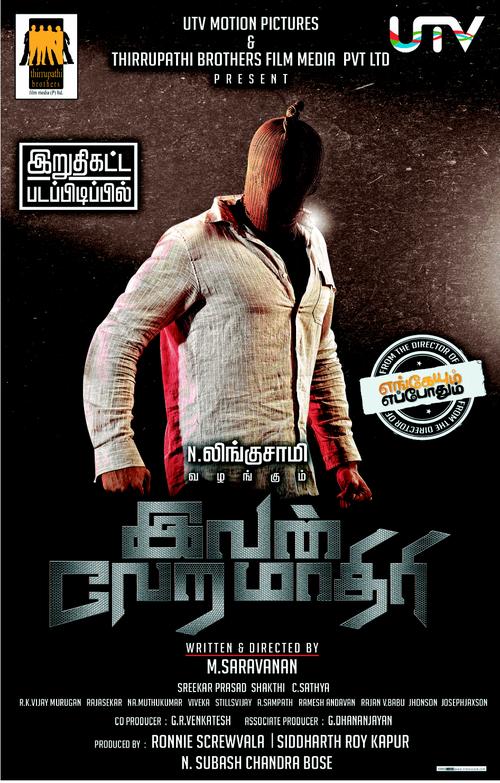 Ivan Vera Maathiri Movie Poster