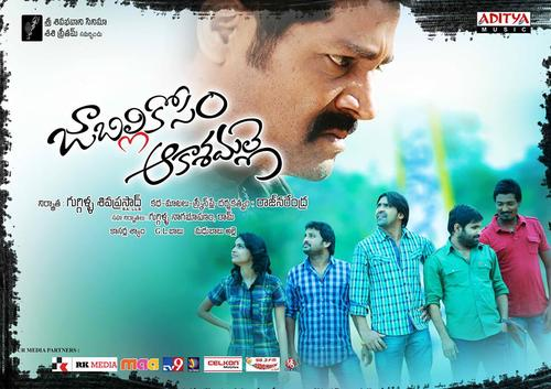 Jabilli Kosam Akasamalle Movie Poster