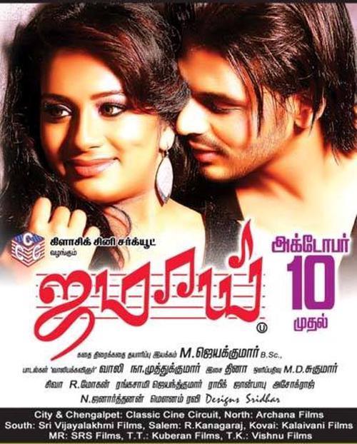 Jamaai Movie Poster