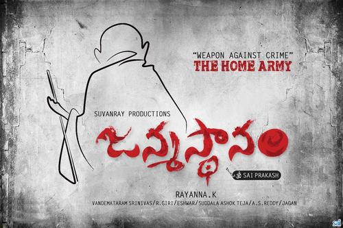 Janmastanam Movie Poster
