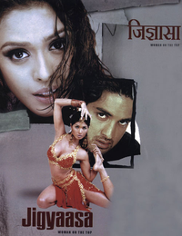 Jigyaasa Movie Poster