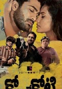 KO ANTEY KOTI Movie Poster