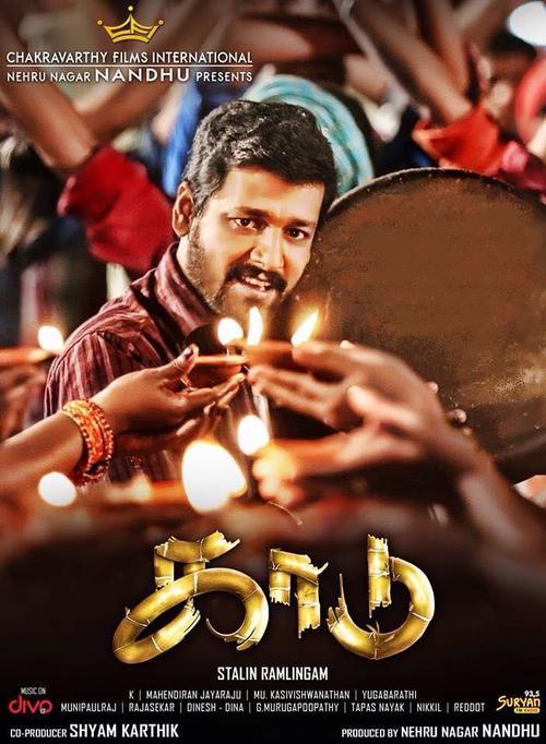 Kaadu Movie Poster