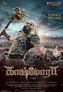 Kaashmora Movie Poster