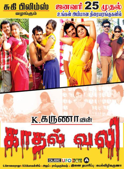 Kadhal Vali Movie Poster