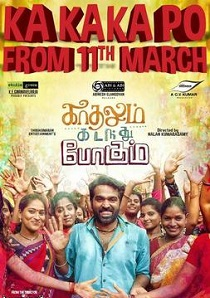 Kadhalum Kadanthu Pogum Movie Poster